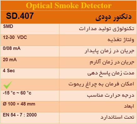 smoke-detector1